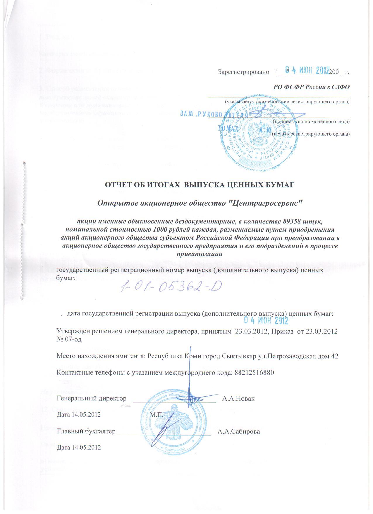 Реестр эмиссионных ценных бумаг фсфр россии